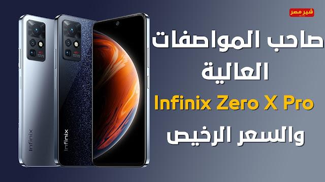 سعر Infinix Zero X Pro