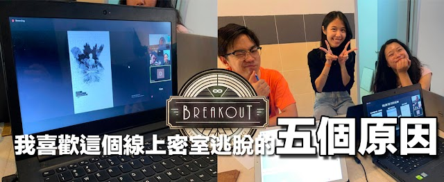 喜歡 Breakout Malaysia 線上密室逃脫的5個原因!5 Reasons why I like Breakout Malaysia ONLINE VERSION