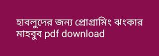 হাবলুদের জন্য প্রোগ্রামিং ঝংকার মাহবুব pdf download