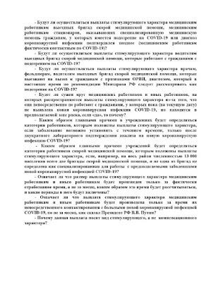 Обращение профсоюза медработников к Правительству РФ
