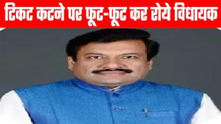 Bihar Election 2020: टिकट कटने पर फूट-फूटकर रोए लालू की पार्टी के विधायक