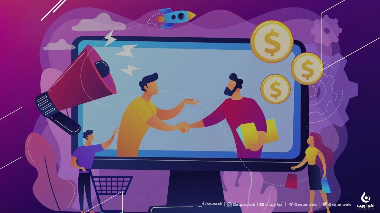 أفضل مواقع التسويق بالعمولة (الأفلييت)