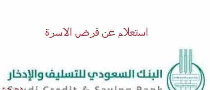 كيف اقدم على قرض الأسرة و شروط بنك التسليف السعودي