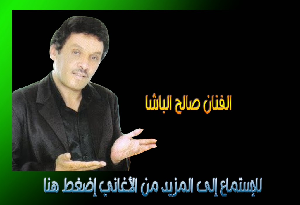 salh lbacha mp3