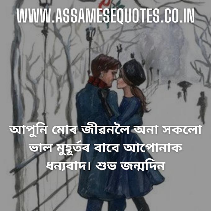 প্ৰেমিকাক জন্মদিনৰ শুভেচ্ছা | Birthday wishes to girlfriend in Assamese