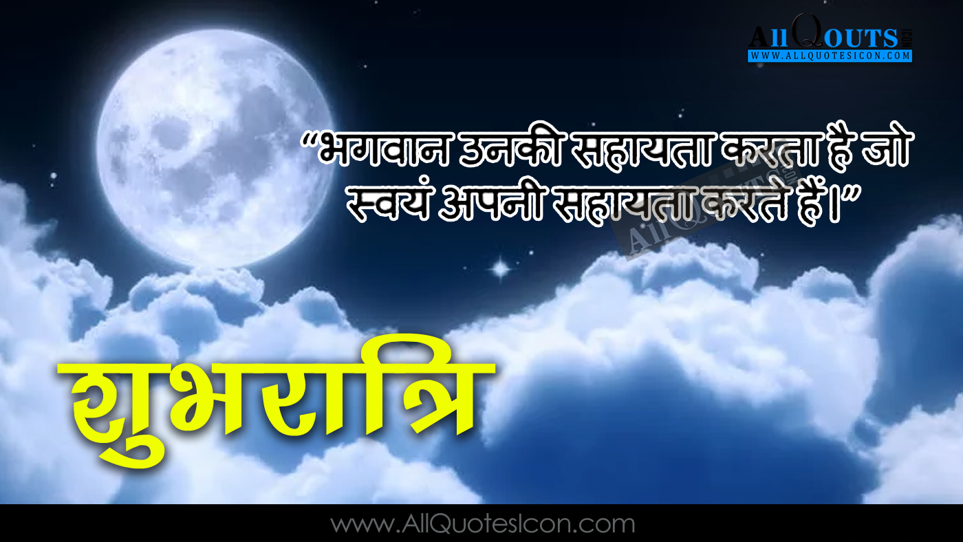 Best Good Night Quotes In Hindi Hd Wallpapers Life Inspirational