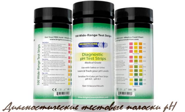 Домашнее диагностирование pH среды организма