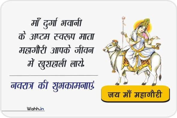 Navratri Maa Mahagauri Messages Greetings