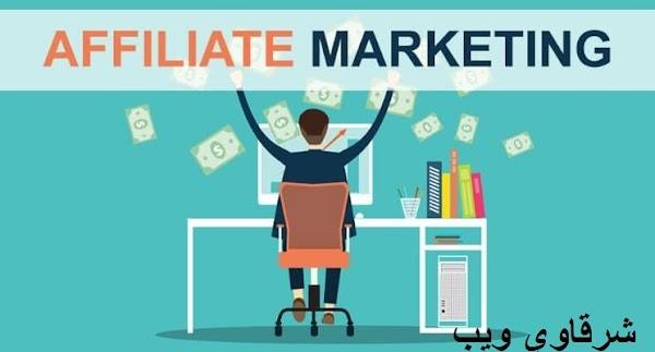 الربح من الافليت او التسويق بالعمولة علي مواقع التواصل الاجتماعي