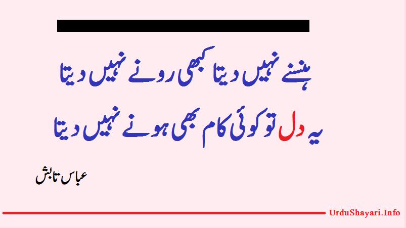 Yeh Dil Tou Koi Abbas Tabish Poetry in Urdu - Ghazal Shayari