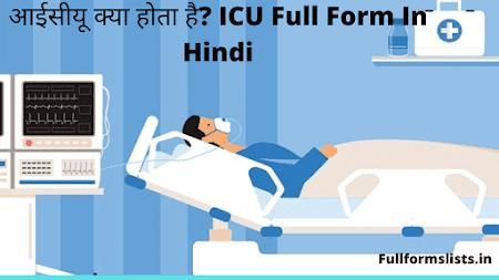 icu full form in telugu