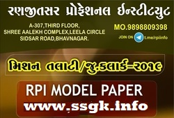 Bin Sachivalay Clerk And Talati Model Paper-14 By Ranjit Sir