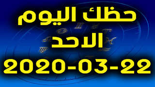 حظك اليوم الاحد 22-03-2020 -Daily Horoscope