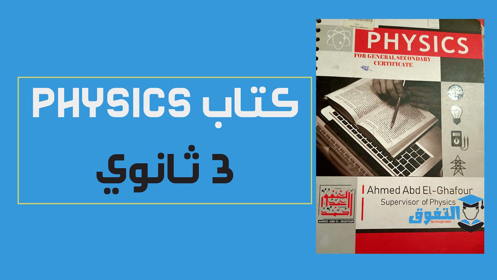 تحميل أقوى مذكرة فى الفيزياء لغات physics للصف الثالث الثانوى 2021 pdf