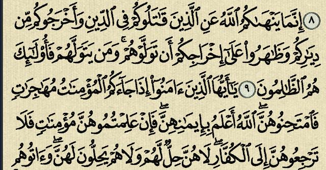شرح وتفسير سورة الممتحنة surah Al Mumtahanah,