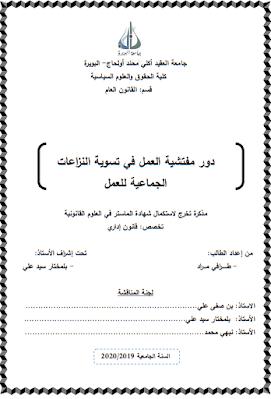 مذكرة ماستر: دور مفتشية العمل في تسوية النزاعات الجماعية للعمل PDF