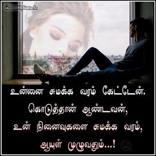 Tamil kavithai ninaivukal
