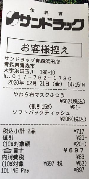 サンドラッグ 青森浜田店 2020/2/21 マスク購入のレシート