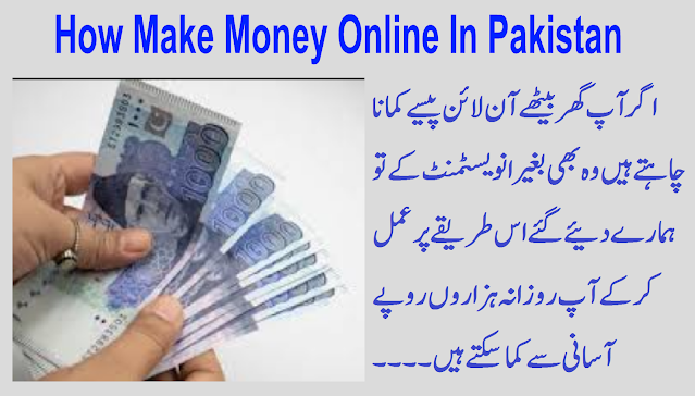 How Make Money Online In Pakistan