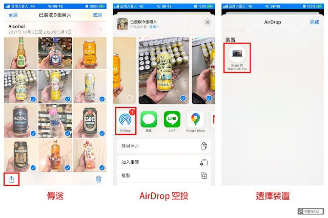 【MAC 幹大事】用 AirDrop 擴充你工作的無限想像 - AirDrop 多檔案傳輸