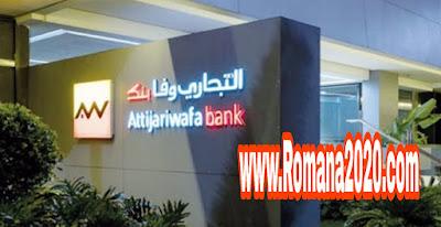 اخبار المغرب التجاري وفا بنك tijari wafa bank يحصل على ثاني اعتماد ISAE 3402