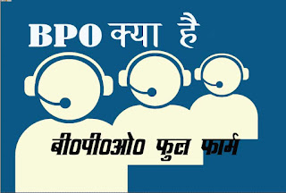 BPO-Full-Form-Hindi