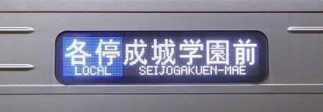 小田急電鉄 各停 成城学園前行き3 2000形フルカラーLED