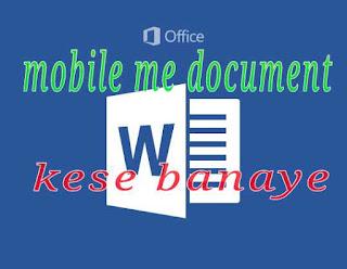 Mobile me document kese banaye 1