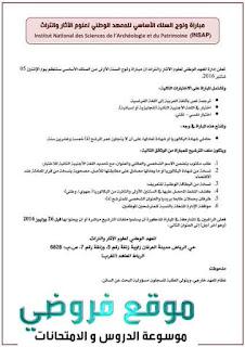 مباراة ولوج السلك الأساسي للمعهد الوطني لعلوم الآثار والتراث INSAP