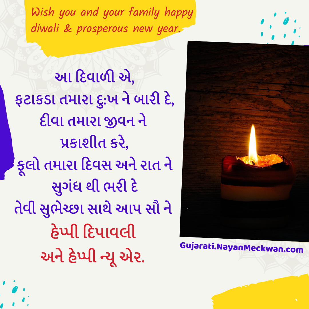 Happy Diwali and Happy New Year Wishes, Message, Images in Gujarati Greetings