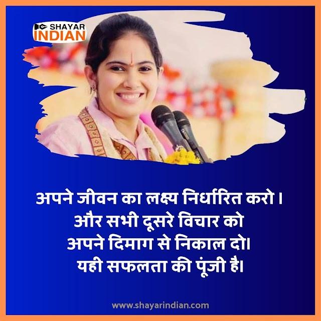 Safalta Suvichar in Hindi - Jaya Kishori Ji