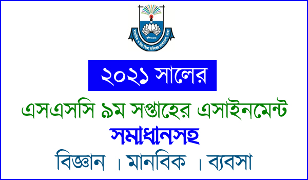 SSC Assignment 2021 9th Week All Subject