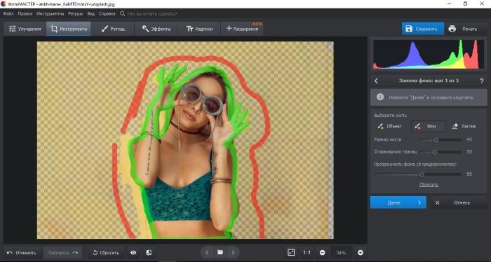 Как быстро заменить фон на фотографии