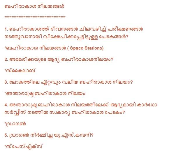 Space Station PSC Malayalam GK Questions and Answers