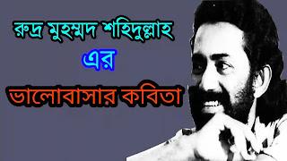 Rudra Mohammad Shahidullah Love Poems (রুদ্রের ভালোবাসার কবিতা)