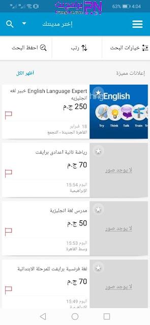 تحميل تطبيق اوليكس عربية للجوال