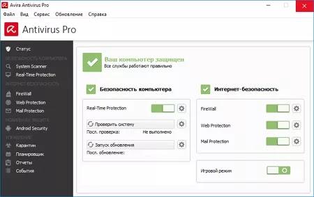 تحميل برنامج Avira Antivirus Pro 15.0.2005.1882 لحماية جهاز الكمبيوتر