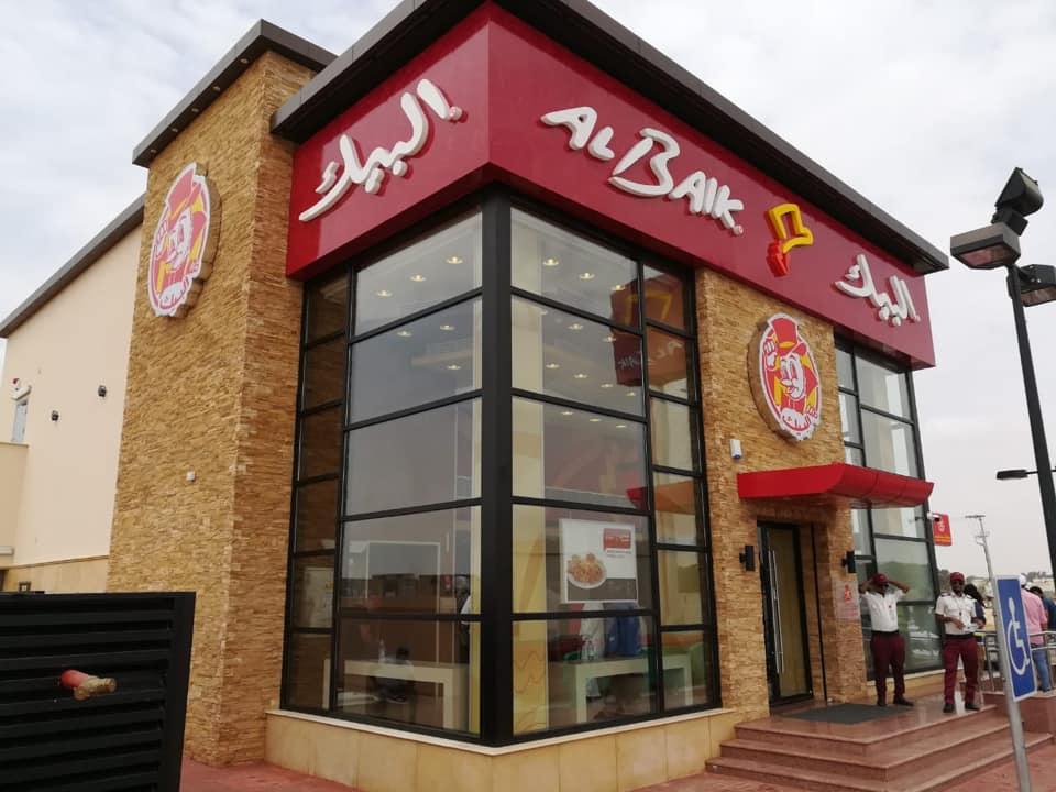 منيو وفروع وأرقام مطعم البيك Albaik 2020