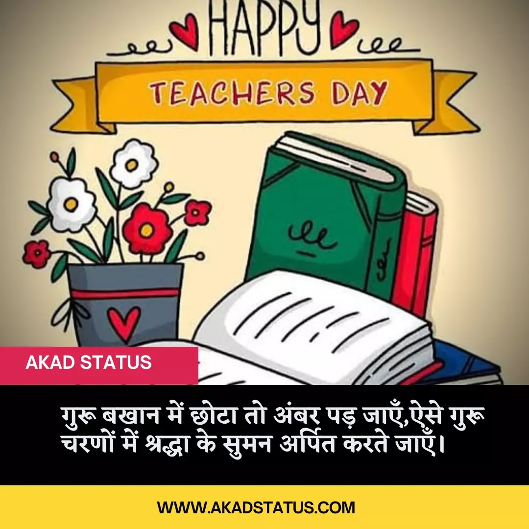Teacher day shayari pic, teacher day quotes Images, happy teacher day