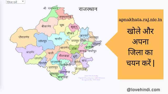 Rajasthan apna khata naksha