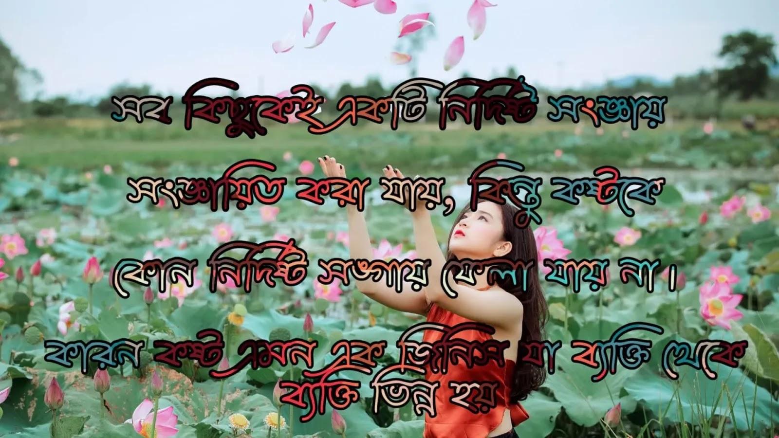 sad quotes bengali