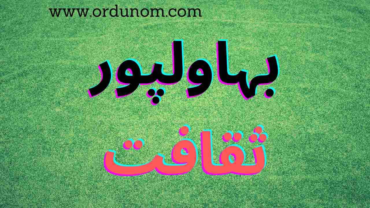 بہاولپور شہر کی تاریخ اردو ميں | History of Bahawalpur city in Urdu