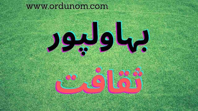 بہاولپور شہر کی ثقافت اردو ميں | Culture of Bahawalpur city in Urdu