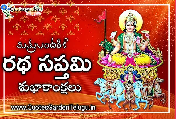 new-latest-ratha-saptami-wishes-ratha-saptami-quotes-in-telugu-message