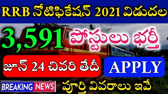 RRB Notification 2021 | RRB Recruitment 2021 | Railway Notification 2021 | Railway Recruitment 2021