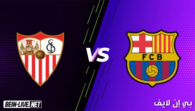 مشاهدة مباراة اشبيلية وبرشلونة بث مباشر اليوم بتاريخ 03-03-2021 في كأس ملك اسبانيا