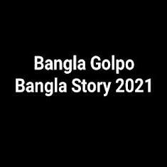 Bangla Golpo 2021