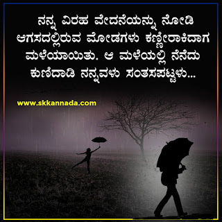 Sad Rain Love Quotes in Kannada