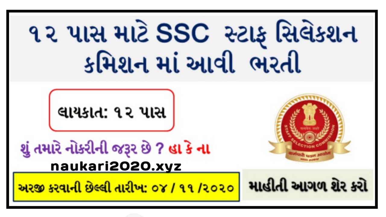 SSC Recruitment 2020 Stenographer Grade C and D posts 2020
