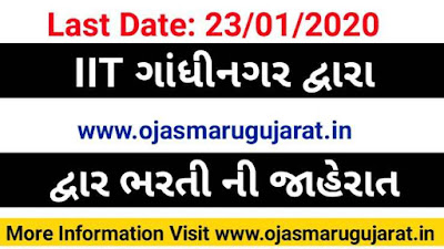 IIT Job Requirement, IIT Gandhinagar Recruitment, IITGN Job vacancy, IIT Job vacancy 2020, Ojas Maru Gujarat,